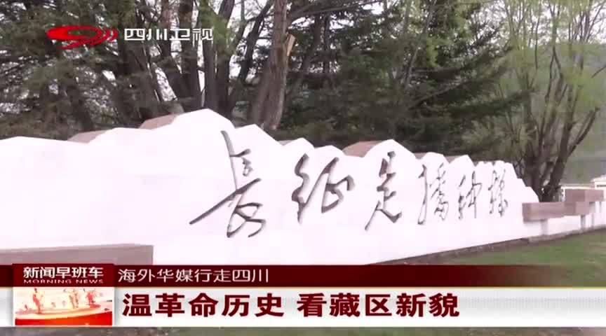 温革命历史 看藏区新貌