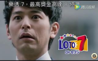日本彩票广告,强行拍成了连续剧。。