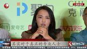 上海电视节:白玉兰奖评委亮相 现实题材作品全面回归 东方新闻 20170614 高清版