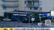 比利时与法国警方联手逮捕10名涉恐事件嫌疑人