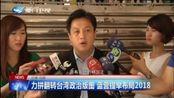力拼翻转台湾政治版图 蓝营提早布局2018