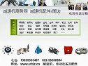 天津减速机总厂 天津减速机总厂电话  天津减速机总厂 天津减速机总厂电话