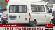 上海市交通委:10月起对外牌车实施单双号限行系谣言