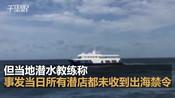 泰方回应挂绿旗:挂绿旗不代表没风险,船长事前收到预警