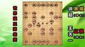 世界棋王总决赛:高质量马炮残棋