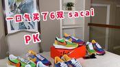 炒鞋?一口气买了6双Nike x Sacai联名 PK一下