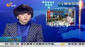 山东卫视:导游靠游客购物赚工资