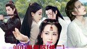 自制仙侠剧,杨明娜(肖战×赵丽颖×王一博×宋祖儿)仙尊和她的弟子(风,花,雪,月)的故事