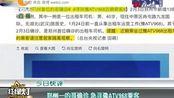 郑州一的哥确诊急寻豫ATV968乘客
