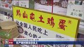 [贵州新闻联播]2019中国·贵阳国际特色农产品交易会将于9月25日开幕