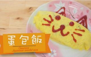 【點Cook Guide】教你制作蛋包饭-Omurice Japanese omelet rice