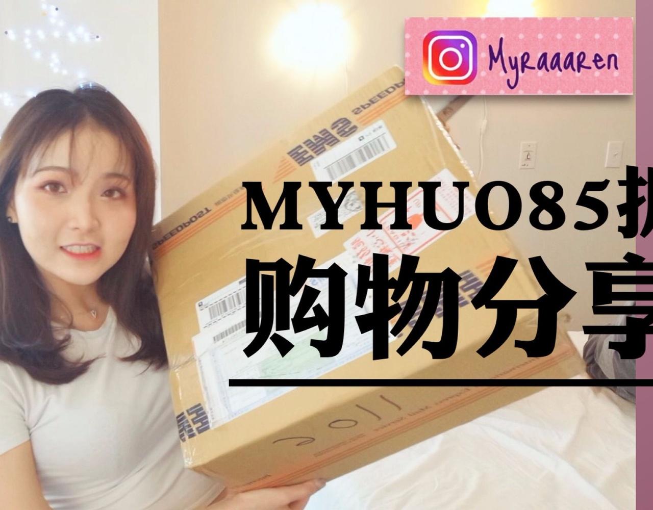 我的Myhuo网|85折购物分享