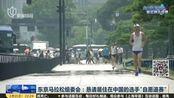 """东京马拉松组委会:恳请居住在中国的选手""""自愿退赛"""""""