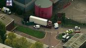 英媒:英警方称货柜39名遇难者为中国籍 涉案司机涉嫌谋杀被逮捕