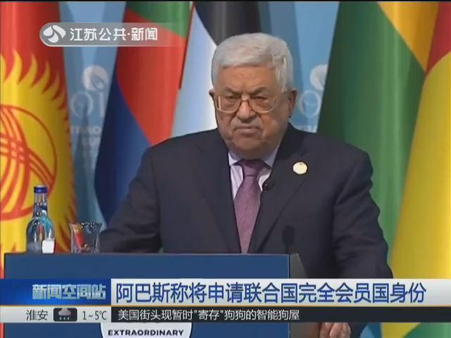 阿巴斯称将申请联合国完全会员国身份