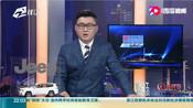 福建泉州通报碳九泄漏事故:泄漏量实为69.1吨 瞒报十倍!