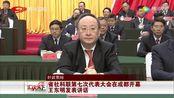 省社科联第七次代表大会在成都开幕 王东明发表讲话
