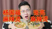杨国福麻辣烫vs张亮麻辣烫差8块钱到底有什么不一样!谁更好吃?