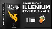 [工程团购] ILLENIUM 风格 FLP & ALS + Vocals Presets MIDI