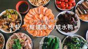 美食vlog:大虾+红烧肉+咸水鸭