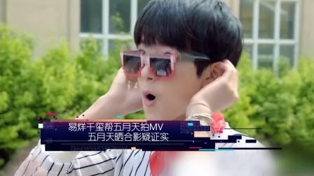 易烊千玺帮五月天拍MV 五月天晒合影疑证实