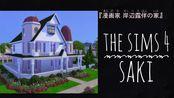 【saki】【模拟人生4速建】岸边露伴宅仿建