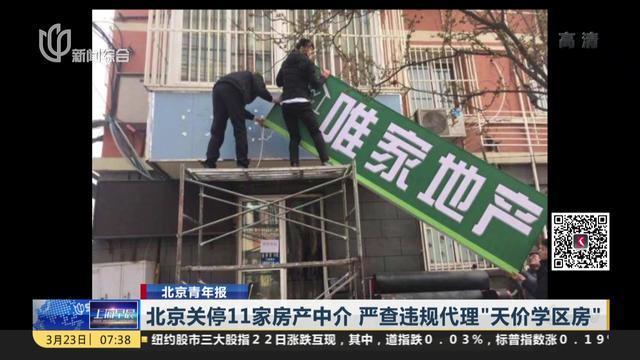 """北京青年报:北京关停11家房产中介 严查违规代理""""天价学区房"""""""