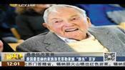 最老亿万富翁 戴维·洛克菲勒过百岁生日