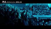 """纪实电影《燃点》曝主题曲MV """"魔岩三杰""""张楚倾情献声"""
