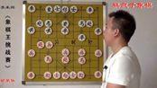 317.胡荣华对李来群,象棋王挑战赛