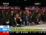 [朝闻天下]苏黎世:因凡蒂诺当选国际足联信任主席