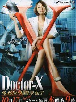 DoctorX第2季