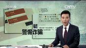 黑龙江幼儿园家长被骗冒充老师新骗术www.hgshw.com