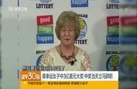 美国女子击中强力球3.1亿美元彩票巨奖