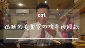 【孤独的东京美食家 第二期】武藏小杉 烤羊肉 Dou,孤独美食家同款,五郎诚不欺我,真香