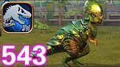 侏罗纪世界游戏第543期 40级厚头龙(肿头龙)★恐龙公园★星仔和亮哥