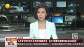 山东女大学生徐玉玉电信诈骗案告破 第一时间 20160827 高清版
