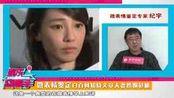 """白百何出轨 娱记独家曝圈内""""假""""夫妻 人前恩爱背后拒同车"""