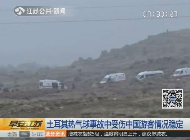 土耳其热气球事故中受伤中国游客情况稳定