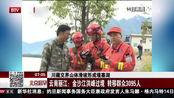 川藏交界山体滑坡形成堰塞湖:云南丽江金沙江洪峰过境 转移群众3095人