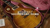成功乐器 十五年才做一次的 Gibson Historic Custom shop R9 巴西玫瑰木 限量版 测评