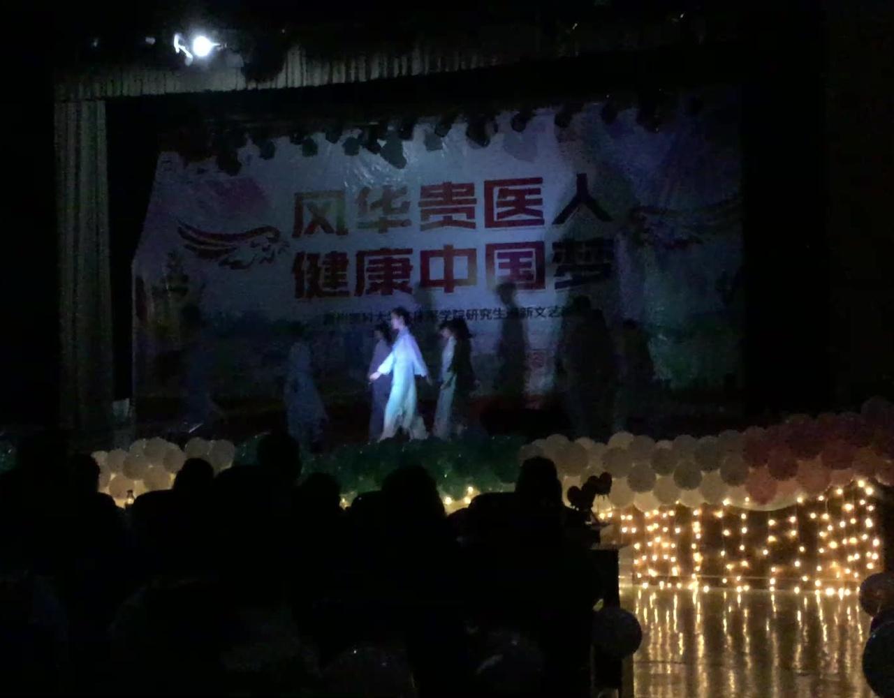 (惊鸿一面)贵医晚会舞蹈