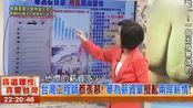 台湾综艺-华为员工年薪百万,主持人羡慕的叫起来啦!