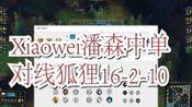 【rank存档1.15】dmo.xiaowei潘森中单16.2.10