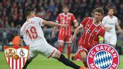 【欧超联赛模拟】第二轮第九场:塞维利亚vs拜仁慕尼黑