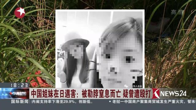 中国姐妹在日遇害:被勒脖窒息而亡 疑曾遭殴打