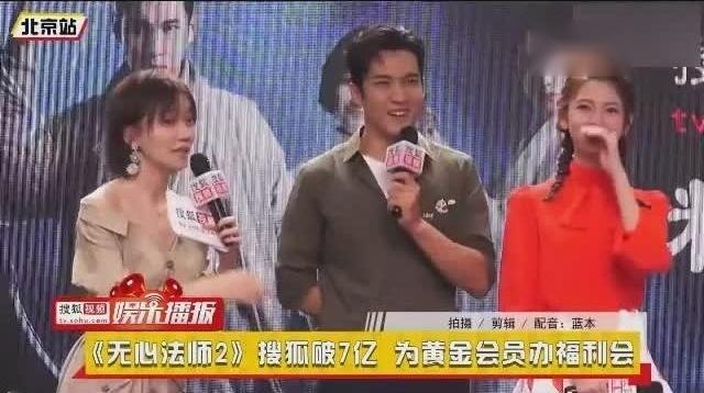 《无心法师2》搜狐破7亿