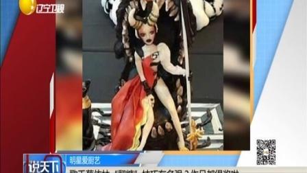 """明星爱厨艺:歌手蔡依林""""翻糖""""技巧有多强?..."""