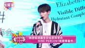 林彦俊透露生日会即将举办 NINE PERCENT新歌筹备中
