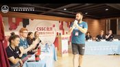 2019CSSC北京全球胜任力辩论营8月2日导师辩论